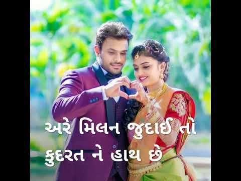 Gujrati WhatsApp Status video 2019 | Gujarati status 2019