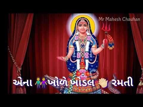 khodiyear songs | good morning status video