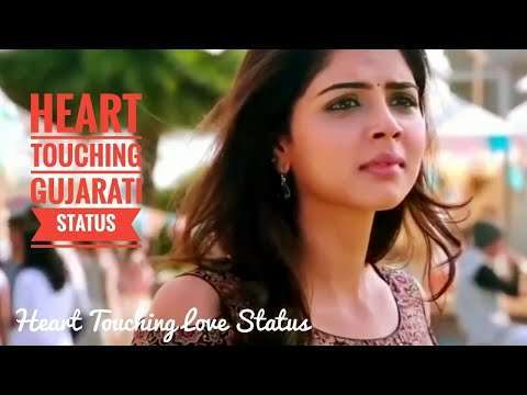 Gujarati love status | heart touching | Status video