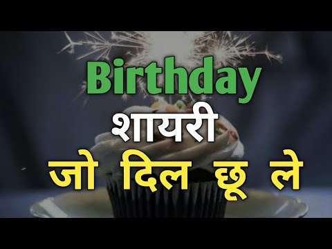 Happy Birthday | Shayari in Hindi | brithday status video