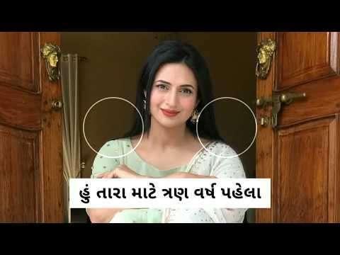 Gujarati romantic status | love status | new gujarati status vodeo
