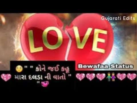 Gujarati status, Whatsapp status video download, romantic