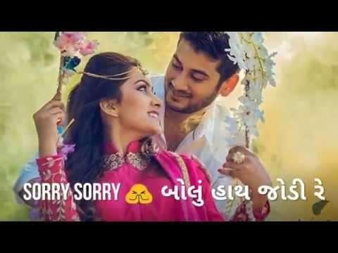 Gujarati love viral | whatsapp status video | gujarati status video | gujju status
